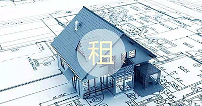 """广州市""""商改租""""细则出台 利于平抑房价房租的作用"""