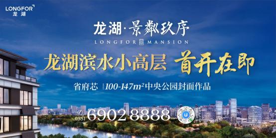 【龙湖景粼玖序】合肥2万+改善王者