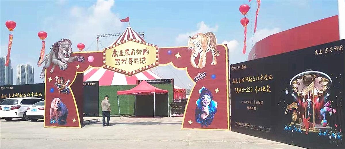 高速东方御府马戏奇遇记 7月19日-22日 奇幻来袭