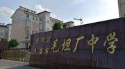 毛坦厂中学首次在上海招生 学费1年6万做几千套试卷