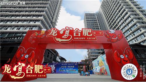 合肥龙湖龙誉城丨地产6盘 x 商业瑶海天街 龙湖26周年大宴全城