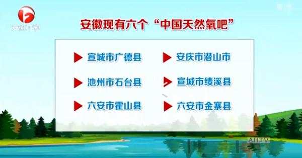 """宣城市""""中国天然氧吧""""增至两地 占全省三分之一"""