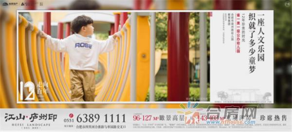 江山庐州印学区发布软文0723192.png