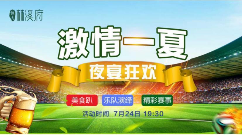 恒大林溪府:免费看球+免费畅饮,广州恒大VS北京人和!