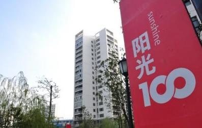 阳光100:未来还会出售住宅项目,但不会全卖
