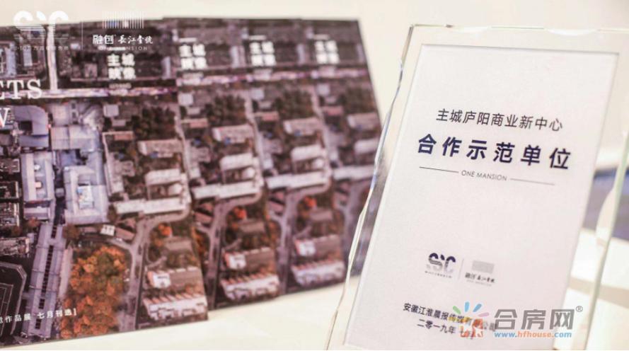 主城庐阳商业新中心展示馆 揭牌于融创·长江壹号