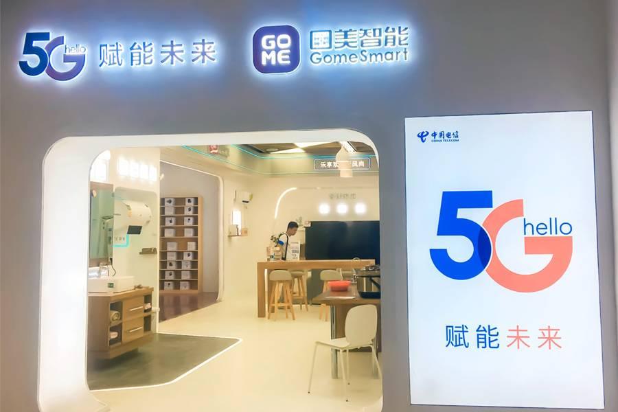 国美联手中国电信打造5G智能体验厅