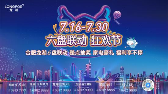 龙湖景粼玖序 55天劲销10亿,合肥2万+改善市场王者加冕582.png