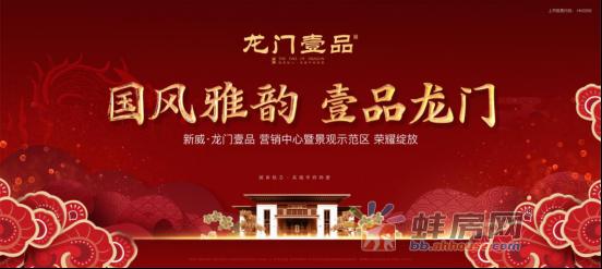 190731龙门壹品景观示范区开放通稿终版(1)(1)41.png