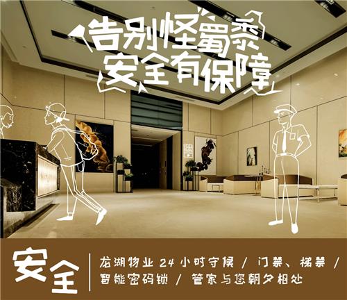 中央加大保障租客权益力度 合肥龙湖冠寓同行租客未来!