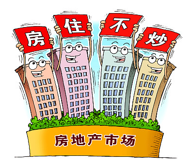 """坚持""""房住不炒""""定位 楼市调控保持连续性稳定性"""