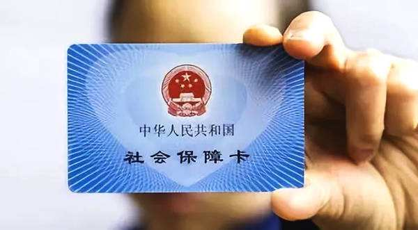 人社部:社保卡可报名国家专业技术资格考试
