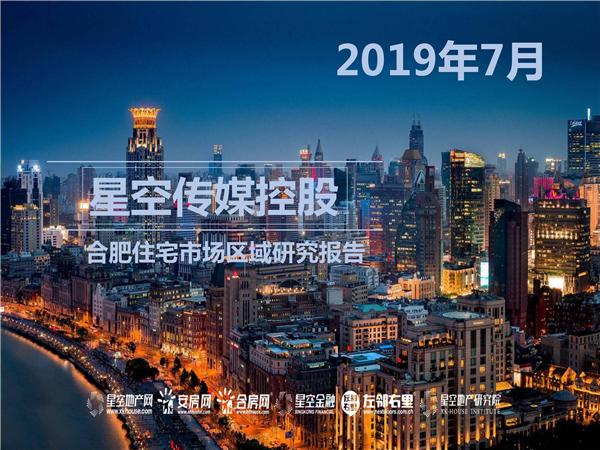 合肥市2019年7月市场分析报告2_00.png