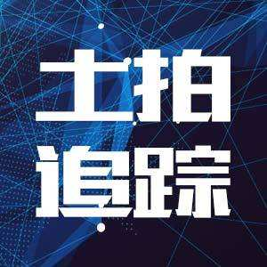 徐州新地王——韩山C地块 土拍直播