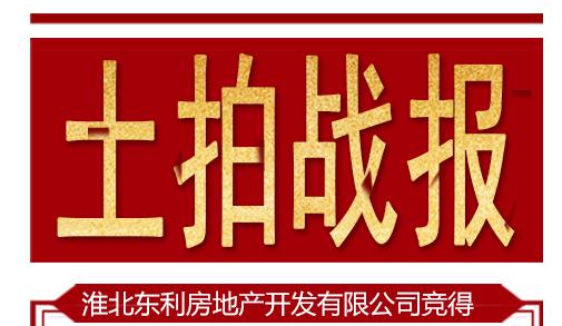 濉溪政务新区再添华章!淮北东利房地产1.96亿元竞得河西73亩地块!