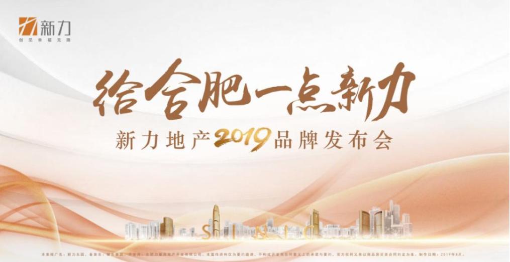 2019新力地产品牌发布会澎湃启幕