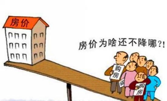 """房地产""""变局""""已现 为何房价还没下降?专业人士说出真相"""
