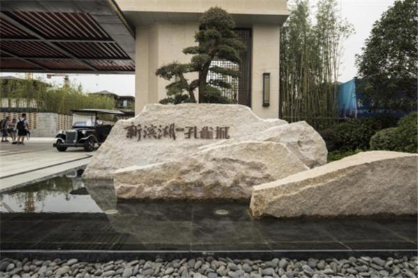 新滨湖孔雀城工程部 用匠造精工创造美好生活