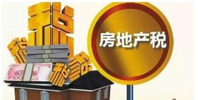 对话孟晓苏:房地产税征收要辅以退税政策