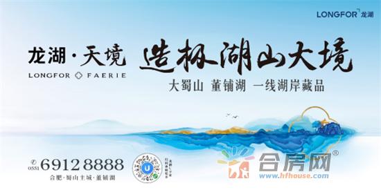 龙湖•天境,坐拥合肥最大城中湖,尽揽一城仰望658.png