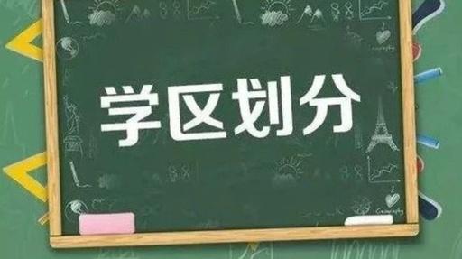 市教育局发布:淮北高清学区分布图新鲜出炉!收藏起来!