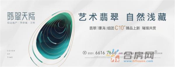 20190812-翡翠天际-c10#建面约101㎡艺术高层,臻品上新143.png