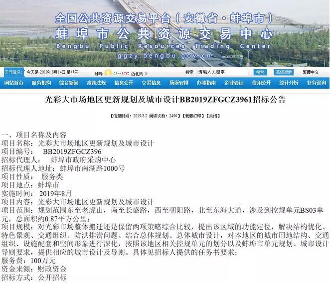 网传蚌埠光彩大市场要拆迁?官方回应,南翔发声!