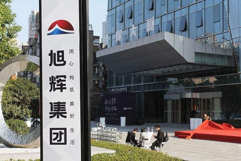 旭辉控股与恒生银行订立5000万美元定期贷款协议