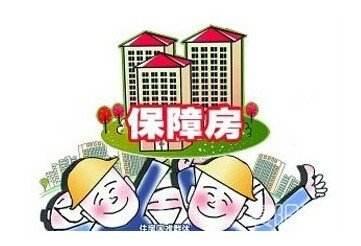住建部将加快推动住房保障立法 发展共有产权住房