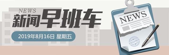 新闻早班车丨8月16日南昌热点新闻抢先看