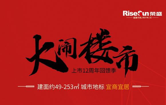 快讯|荣盛时代广场折后5389元/㎡起