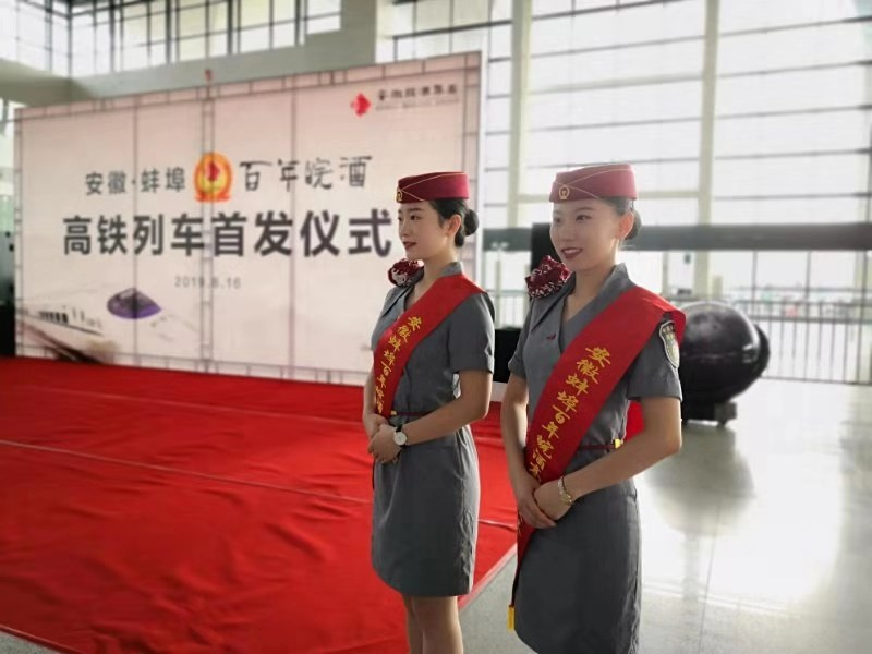 安徽蚌埠百年皖酒号高铁列车首发仪式在福州站举行