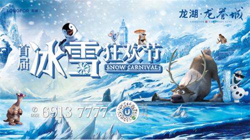 拼房节+冰雪狂欢节,这个夏天「龙湖龙誉城」刷屏合肥朋友圈!
