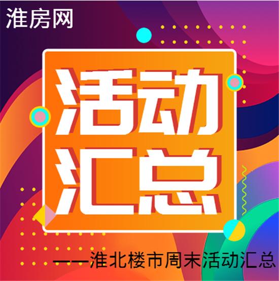 加推+电影节+音乐会+泡泡狂欢+pk赛 淮北周末热血活动依旧继续!
