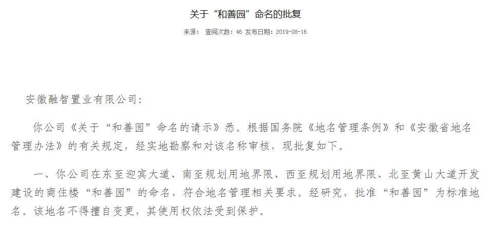蚌埠黄山大道南侧54.96亩居住地案名公布:和善园