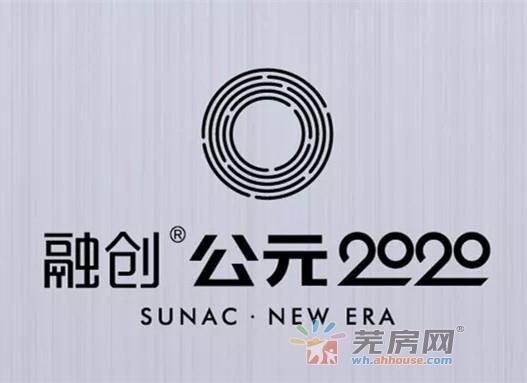 融创公元2020