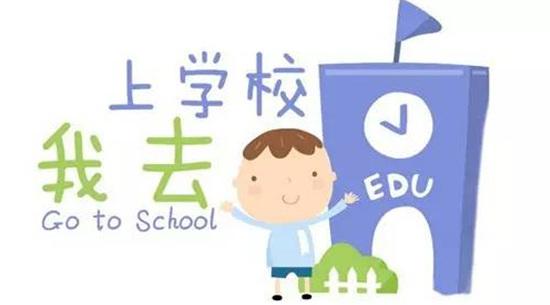 芜湖市经开区2019-2020学年各中小学招生范围出炉!