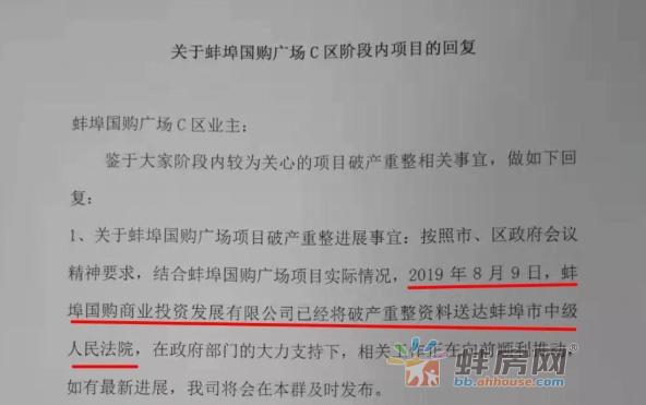 最新!蚌埠国购已将破产重整资料送交法院!