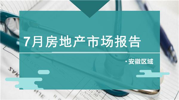 7月安徽新房市场月报_01.png