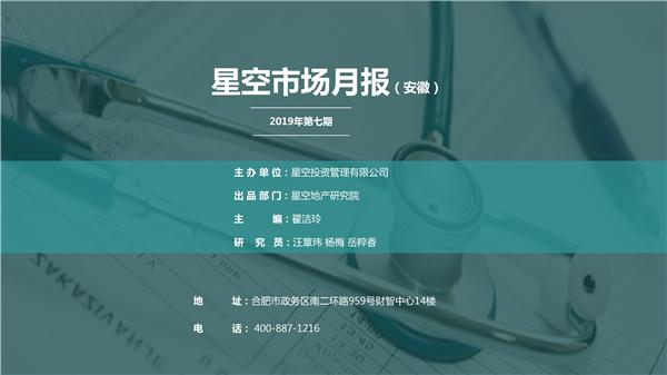 7月安徽新房市场月报_02.png