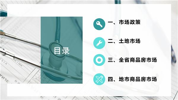 7月安徽新房市场月报_03.png