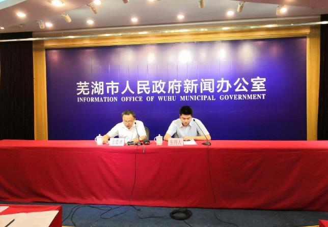 芜湖通报重点项目建设情况 涉及交通、教育、环境等