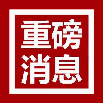 芜湖市鸠江区2019-2020学年各中小学招生范围出炉!
