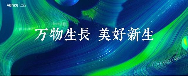 星空直播:江西万科《万物生长· 美好新生》品牌发布会
