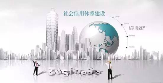 第二批社会信用体系建设示范城市公布 芜湖榜上有名
