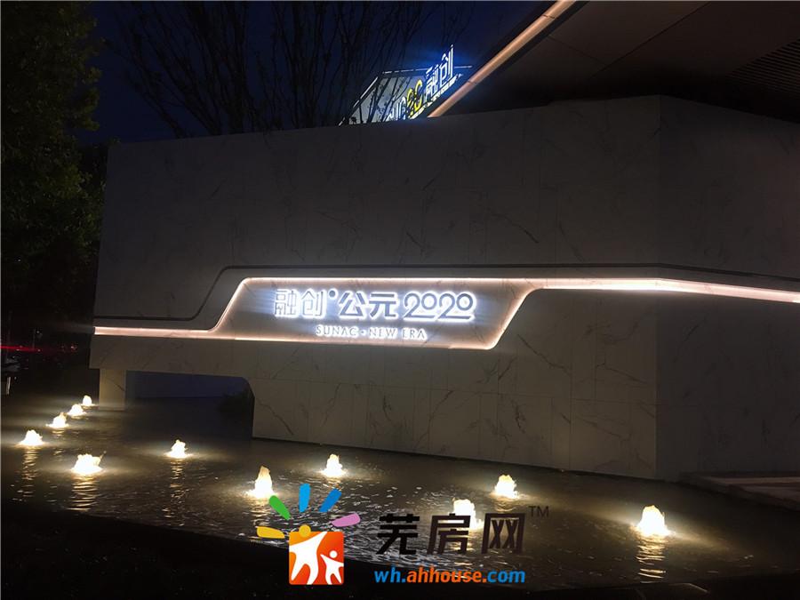 融创公元2020【未来生活馆】| 亮灯启封未来 不负时光厚爱