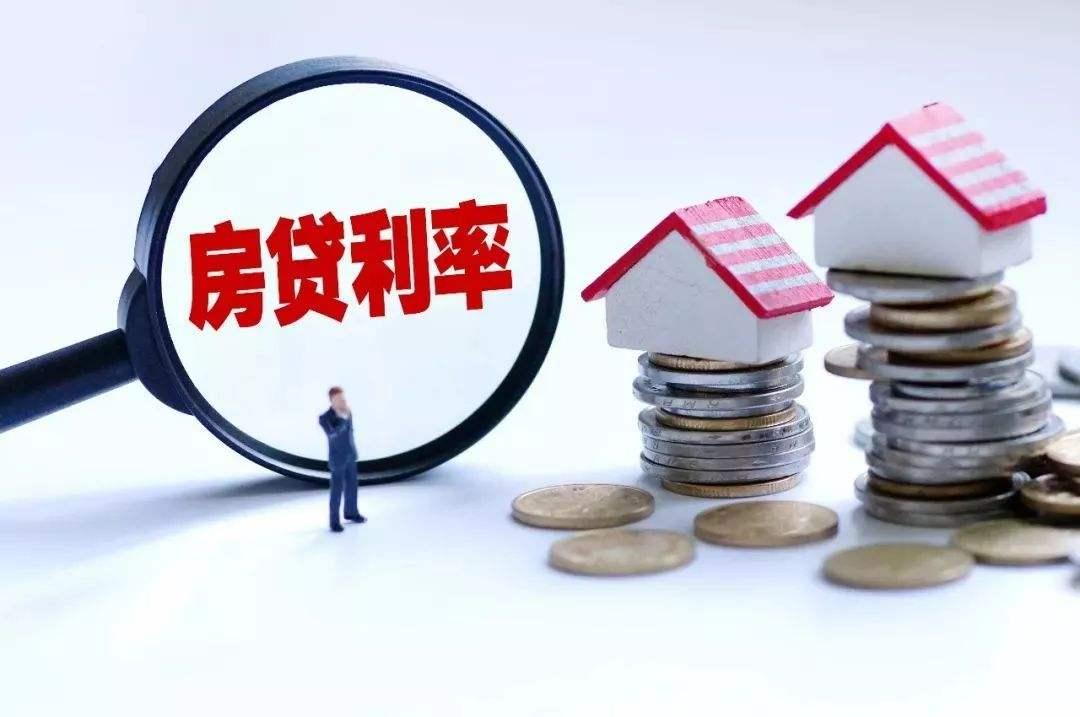 """房贷利率""""对焦""""LPR 新定价机制""""限低不限高"""""""