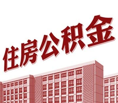 一手现房公积金贷款 广州放宽期限至30年