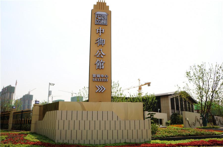 中轴国韵 御满江城—中御公馆营销中心实景赏析