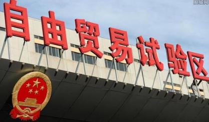 中国新设六个自贸区8月30日全部揭牌 数量增至18个